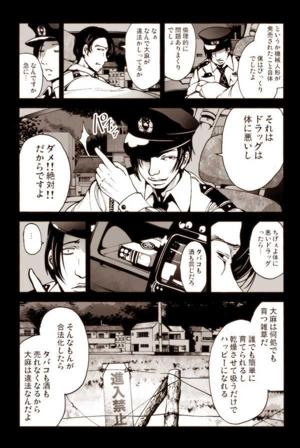 第4話「ロボコンファイト前編」