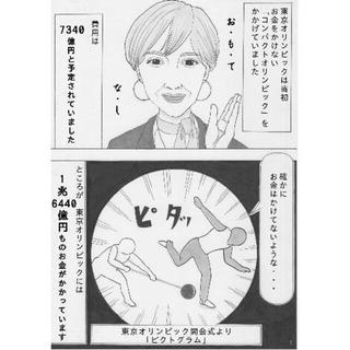 はけんのドレミちゃん  第15話「ピンハネ東京オリンピック」