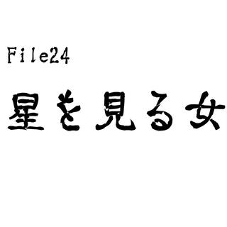File24 星を見る女