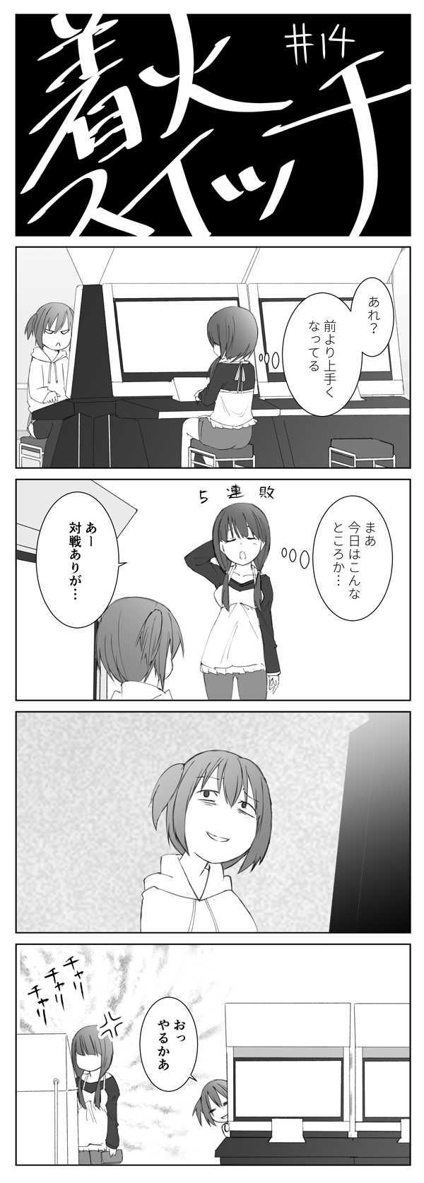 たゆたRom.14本目「着火スイッチ」