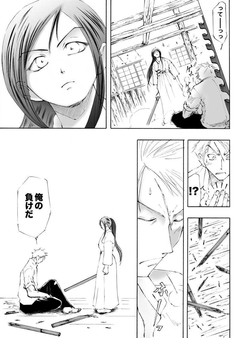 カンケン!〜第壱幕〜 後編