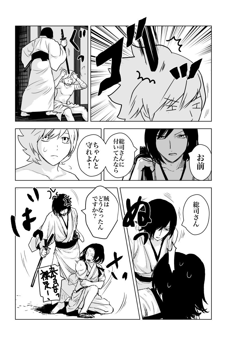 かるら〜杯中の蛇影〜2話