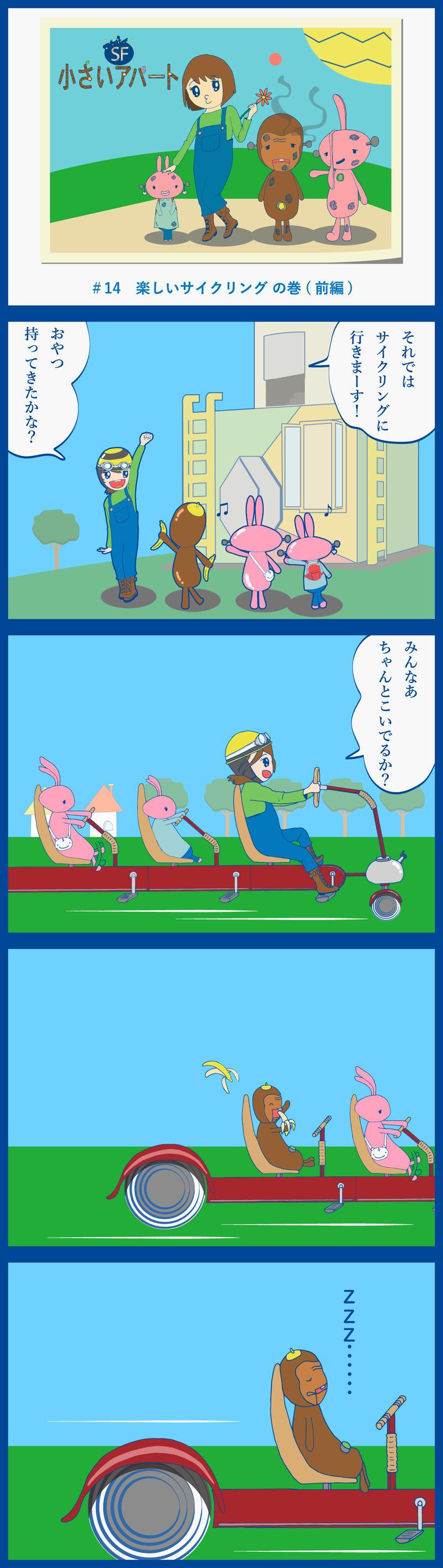 #14 楽しいサイクリング の巻