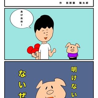 ひねくれた豚