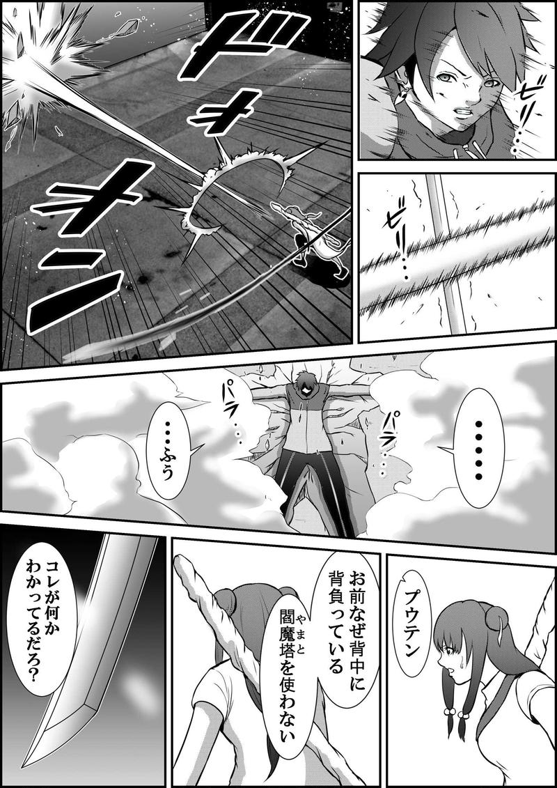 第18話  今の内サディスティック!の巻