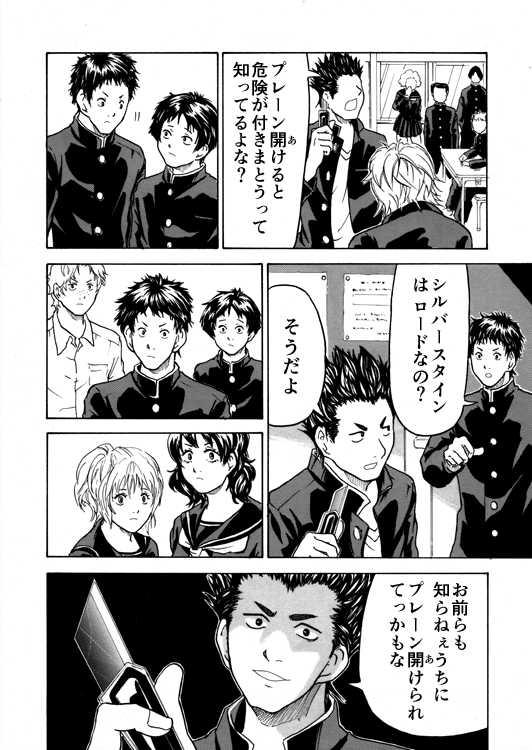 ■第15話■すれ違い