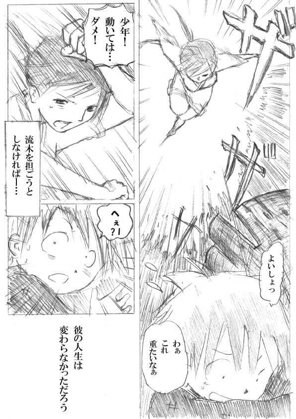 2話 少年と姫様と忍者