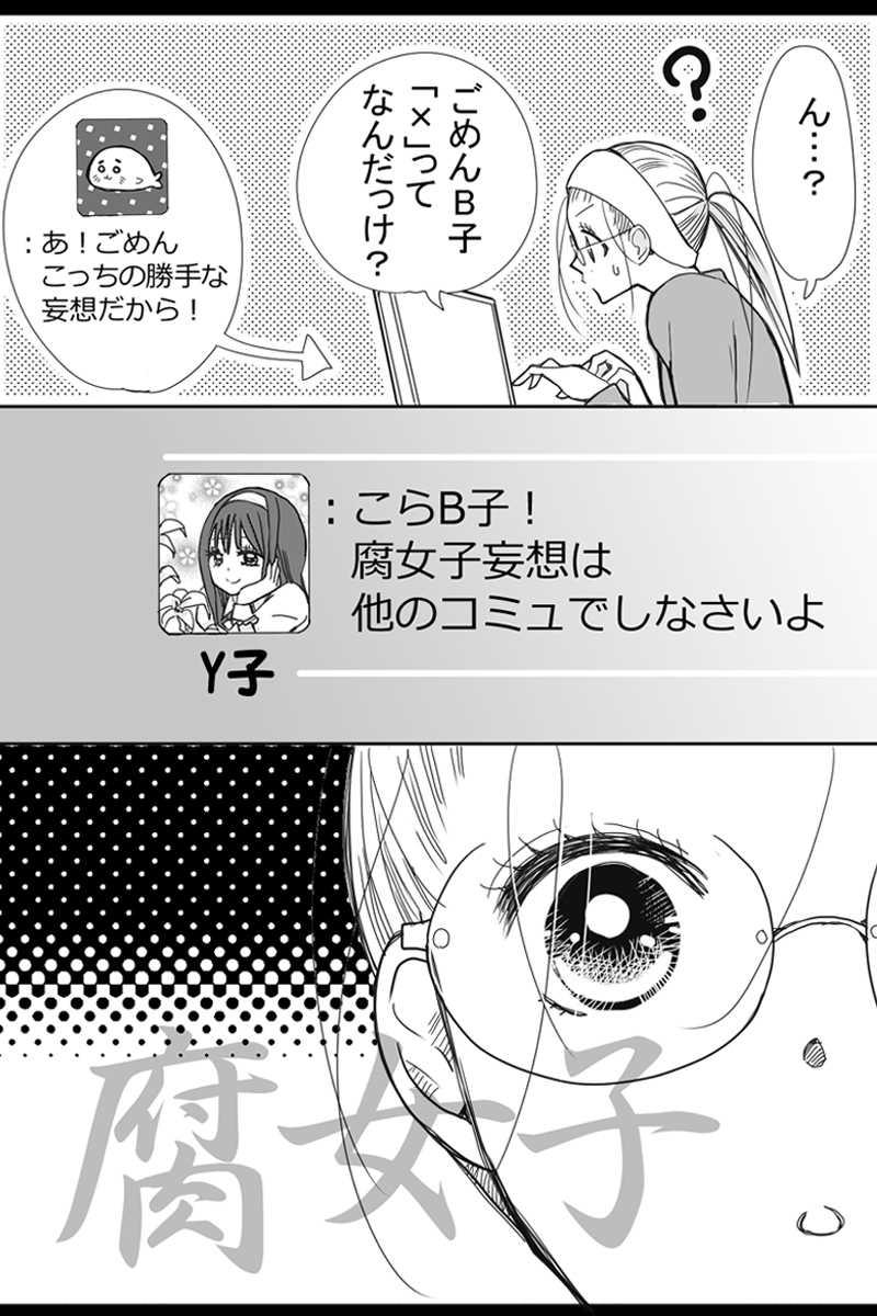 崩壊の少女漫画