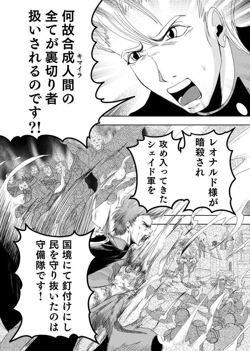 亡国の焔 五話