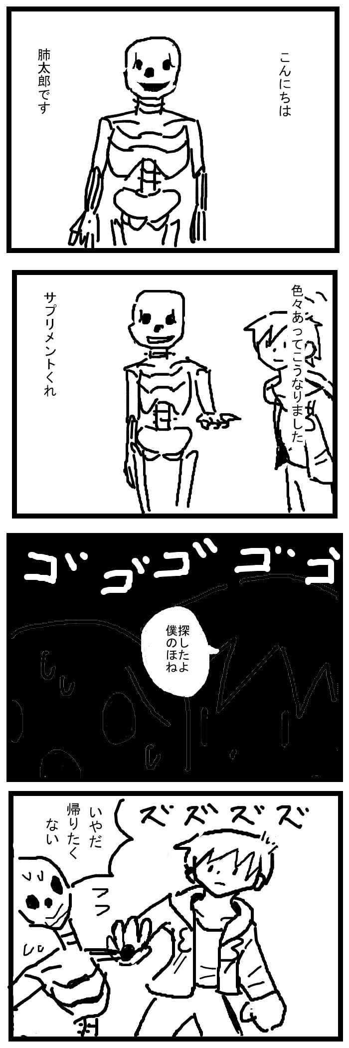 肺太郎6~10話