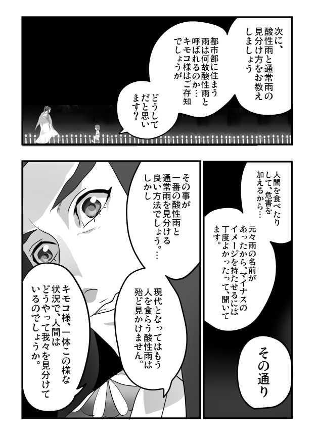 第2話 6月9日「語り・2」