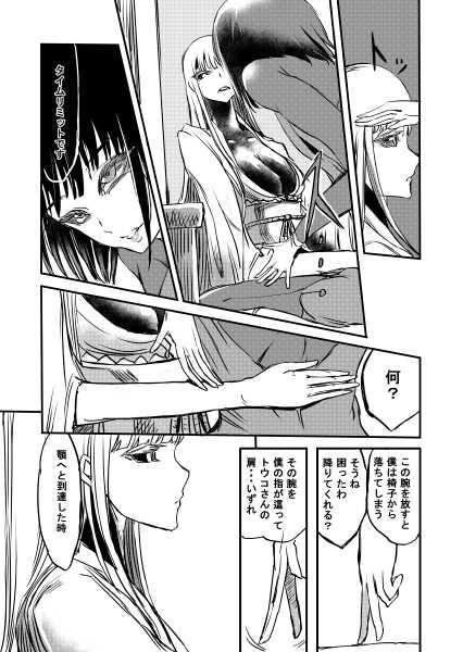 9話 孕純 (ムジュン)