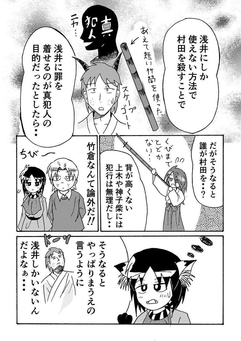 稲荷神社殺人事件2