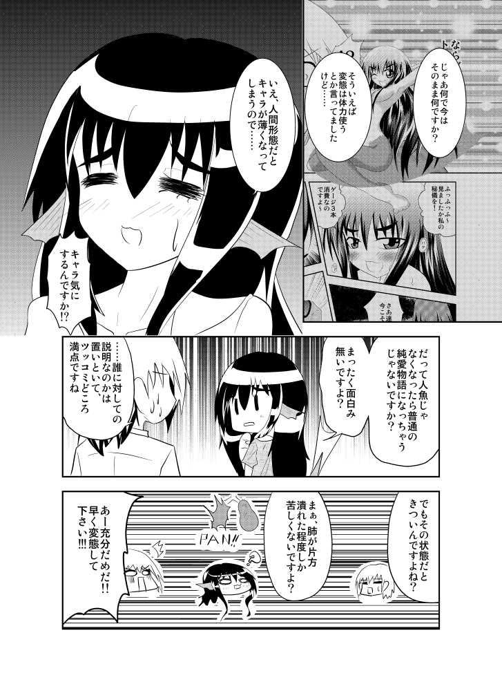 恋する乙女の人魚姫3話