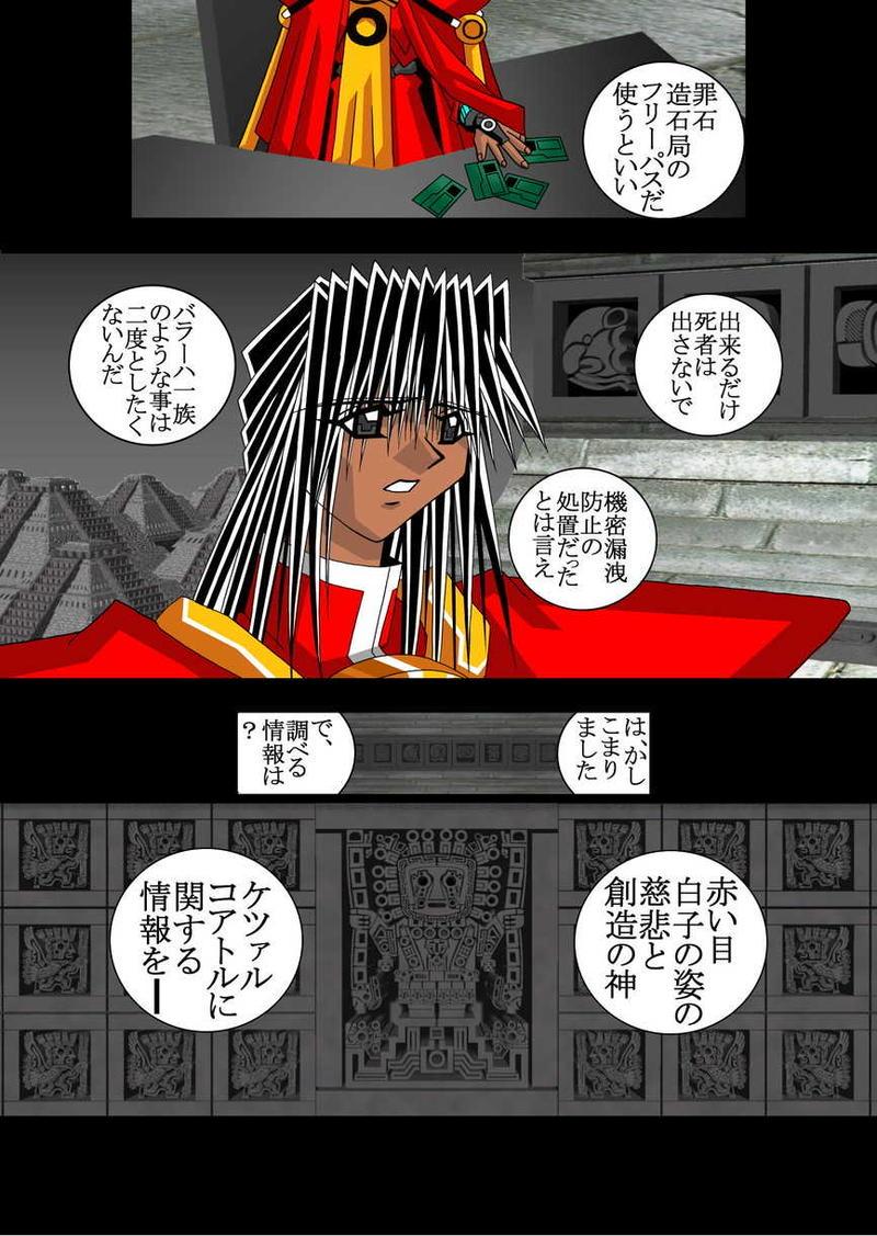 罪石師04