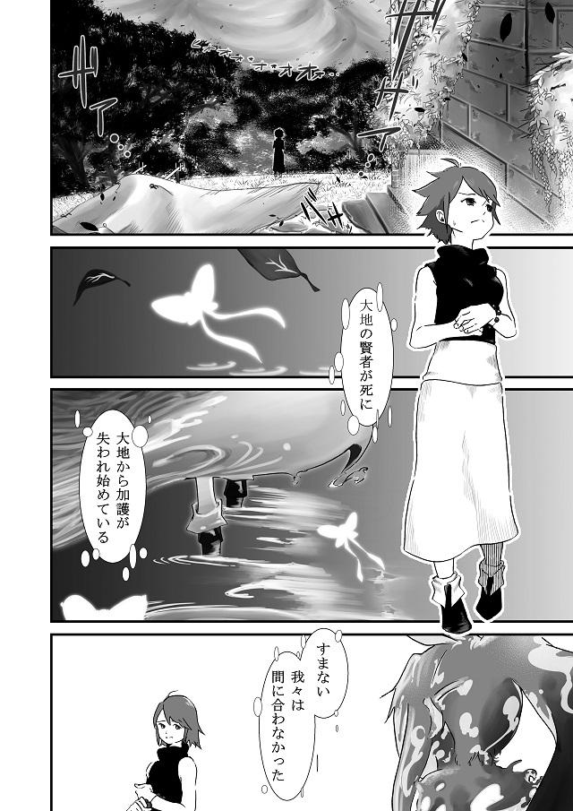 第1話 マクベス② ※p5~p10更新