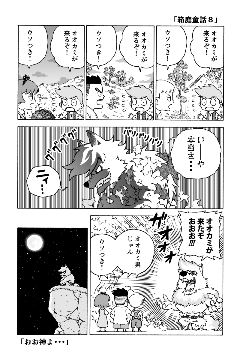 箱庭童話2