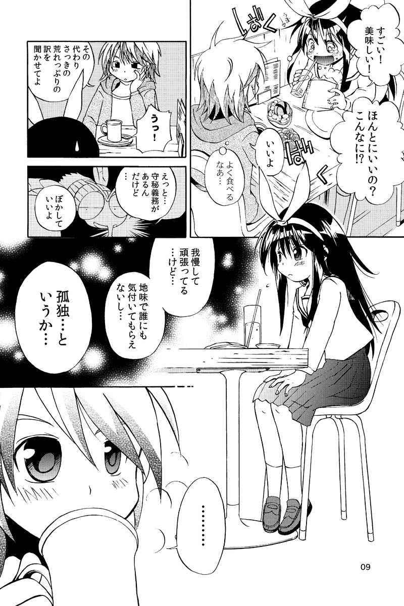 魔法少女じみうさぎ(一話完結)