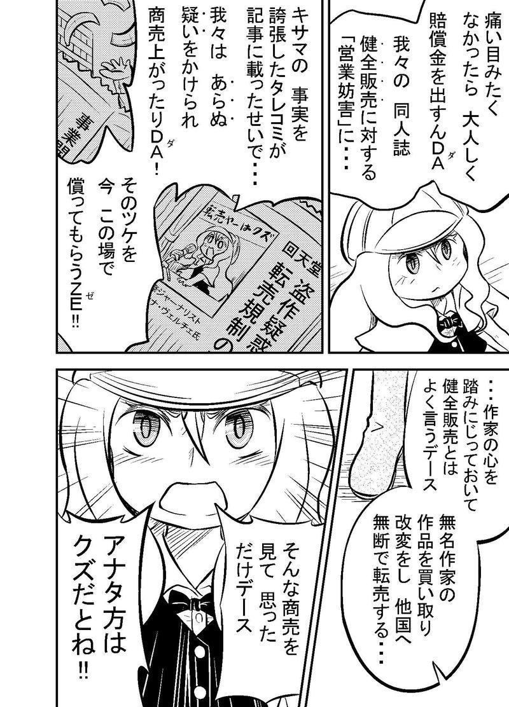 第12話 神出鬼没(インポッシブル)のアールたん