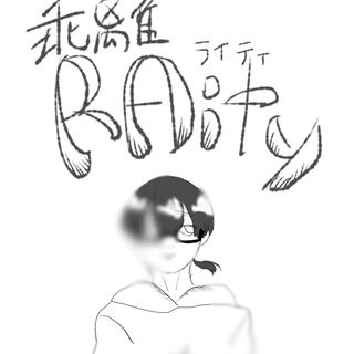 乖離RAity