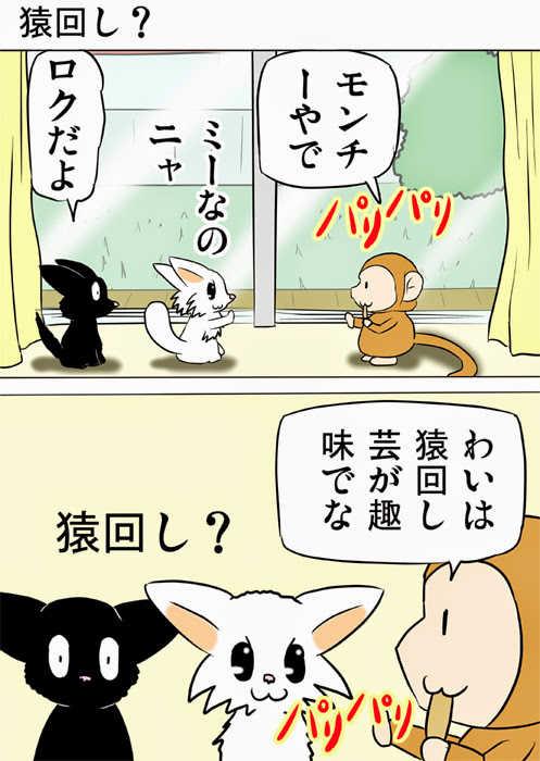ミーのおもちゃ箱180話