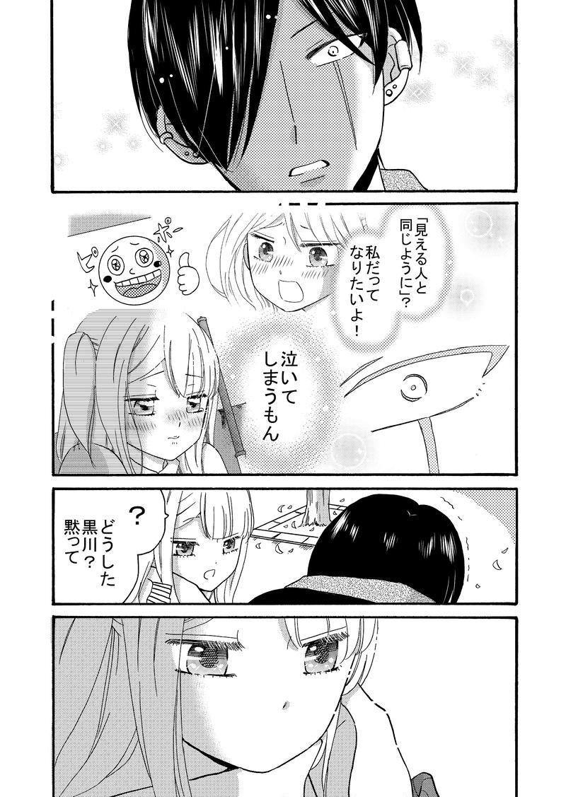初めての〇〇③