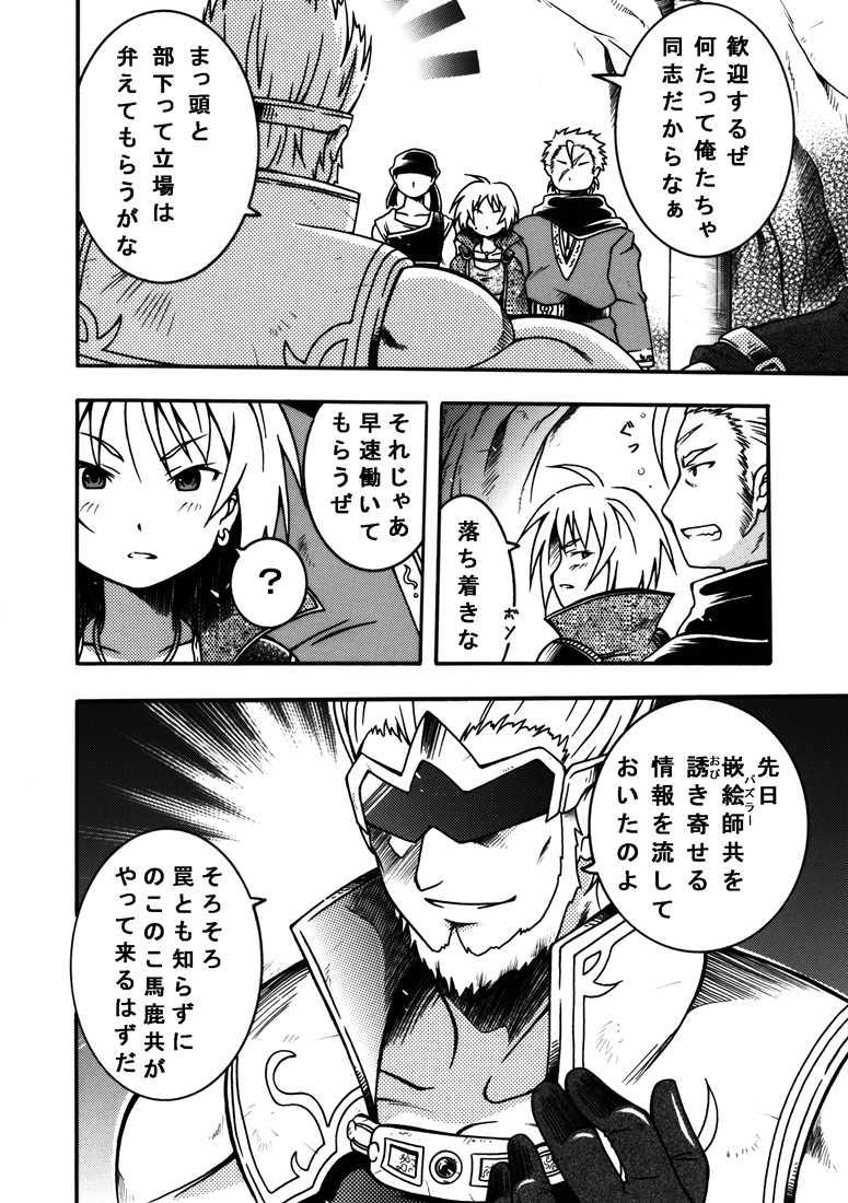 #6「幻影(ミラージュ)」
