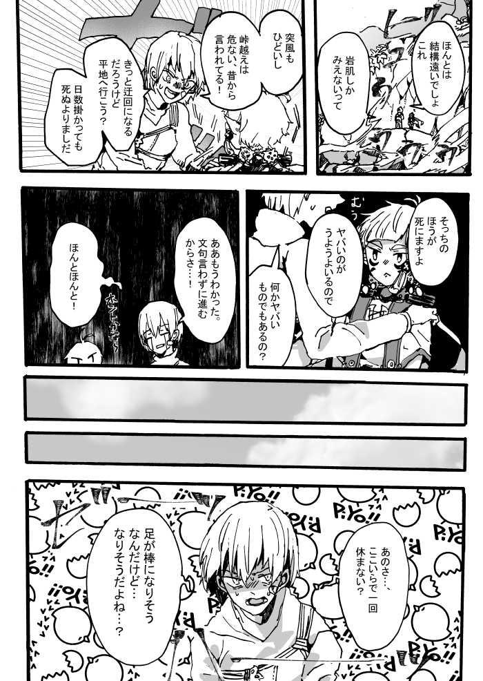 episode3/幼き心