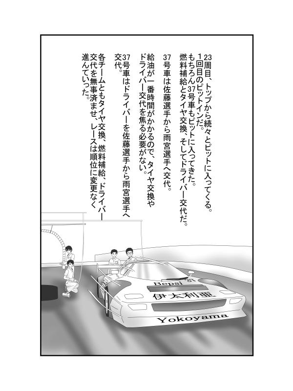 セナと呼ばれて外伝 レーシングカーデザイナー 第3話
