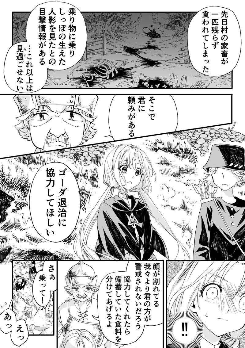 第3話 ゴーダ