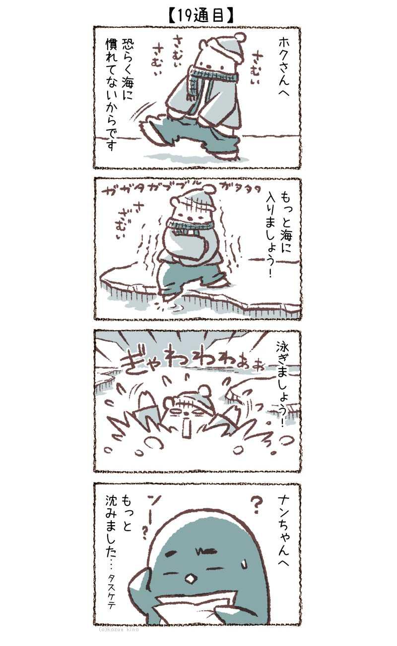 17通目~20通目