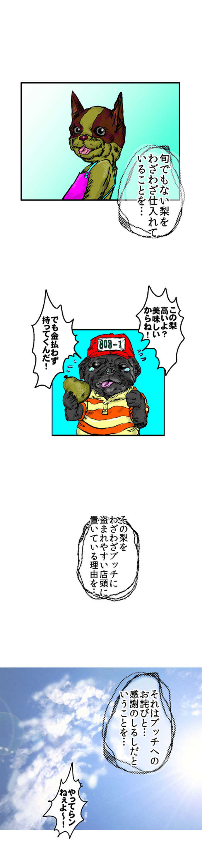 第九話 Don't PUG me!(後篇)