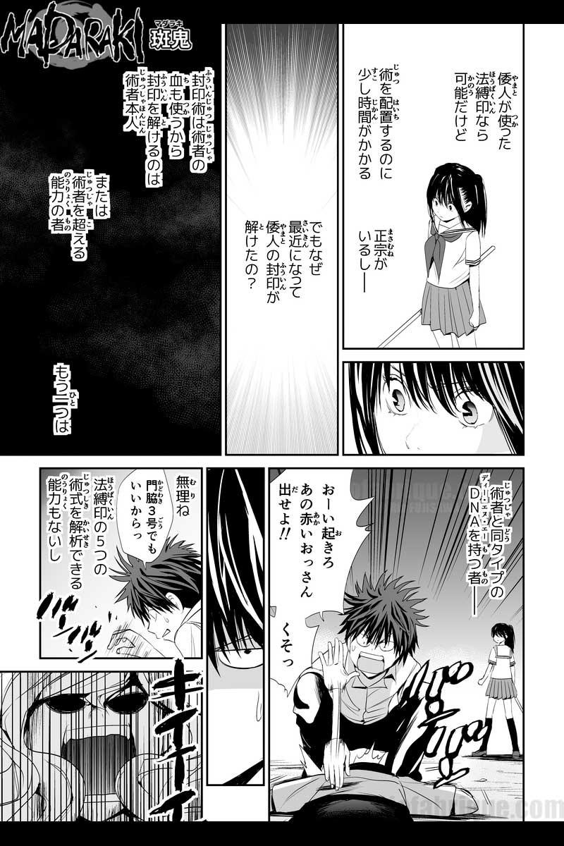 MADARAKI-斑鬼 #40 秘密(1)