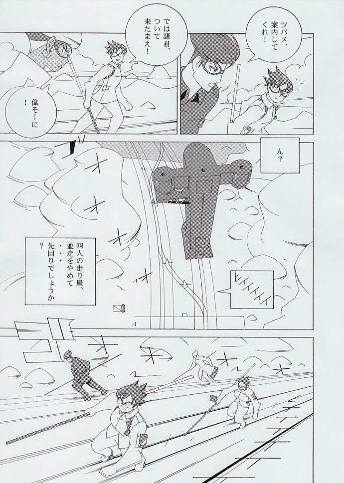 (第6話)突入!潮風渓谷線