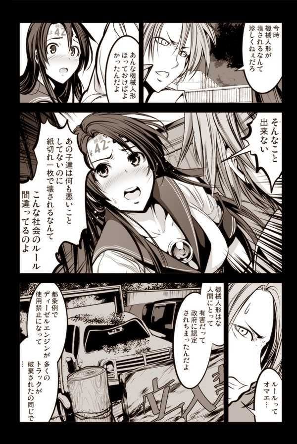 【22話】祝!単行本化決定【機械人形ナナミちゃん】