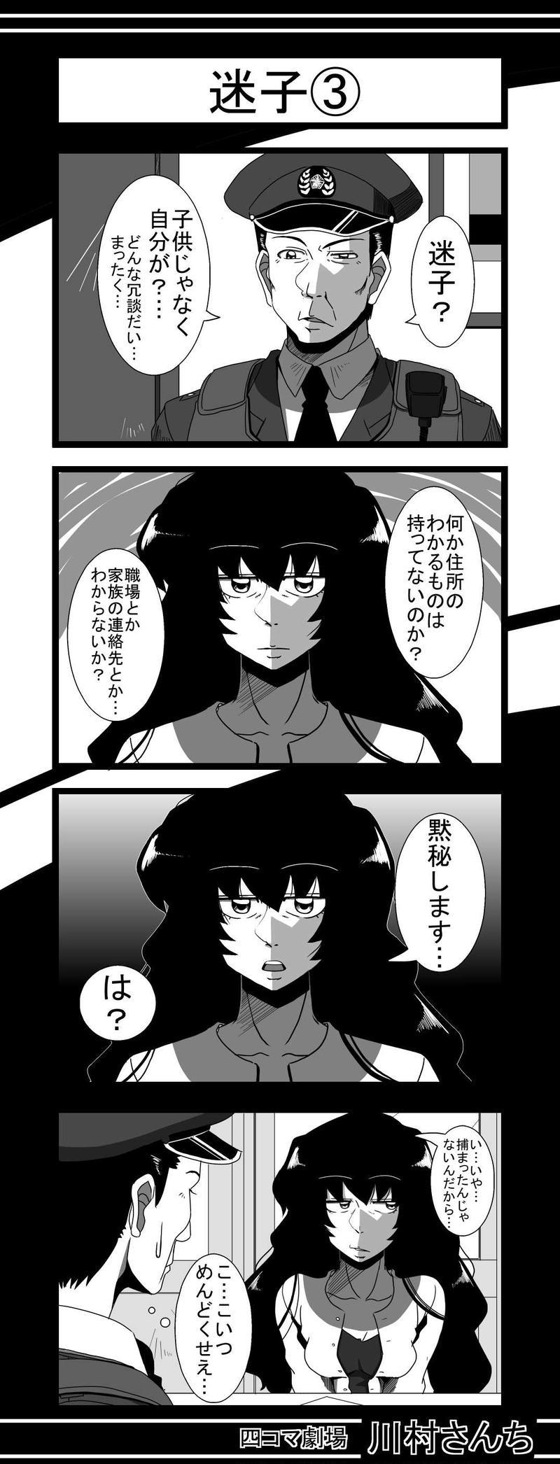 川村さんち 8話