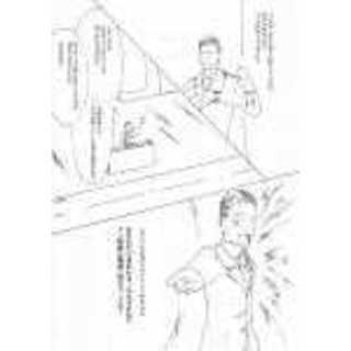 大統領ウテルテという男(4ページ)