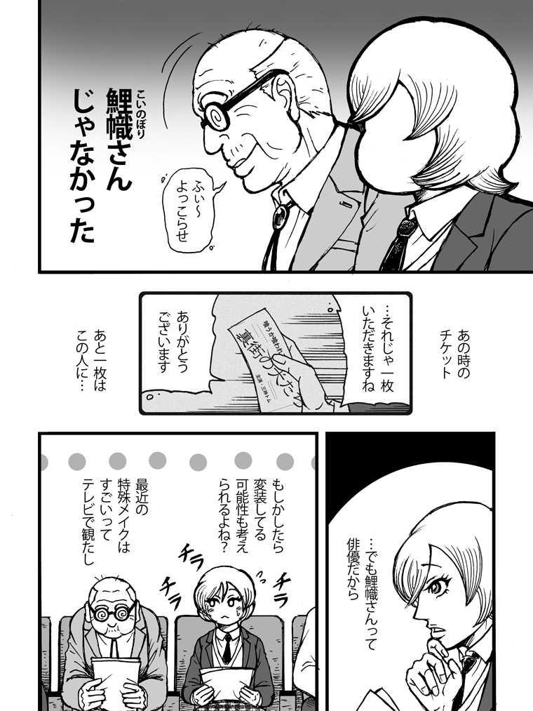 こわモテ!【第三話】