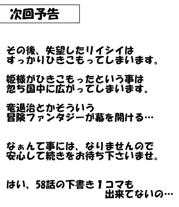 57話(281-285)