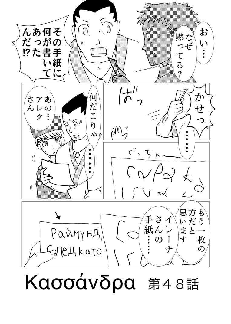 カサンドラ48話