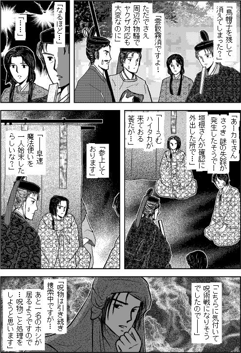 第一部ヤツマタ/第七章「斎ノ宮」