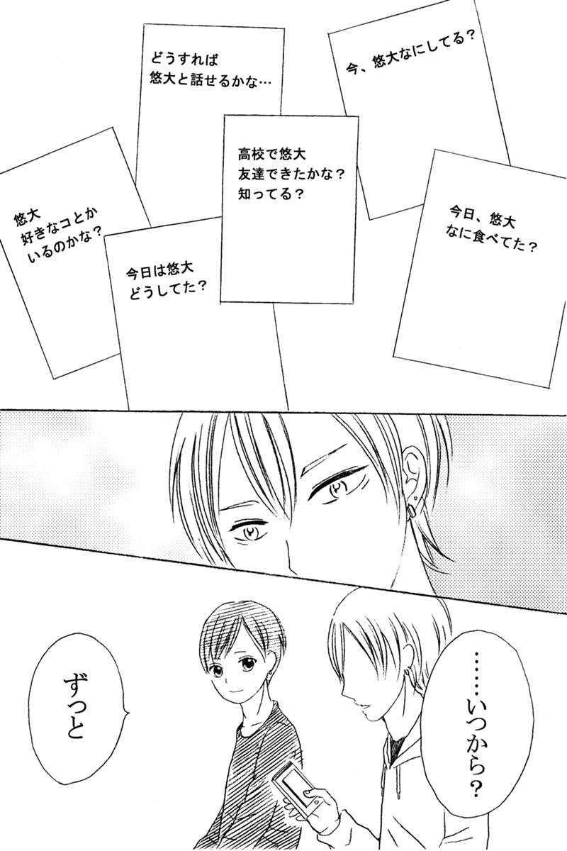 番外編~加賀悠大の半生~