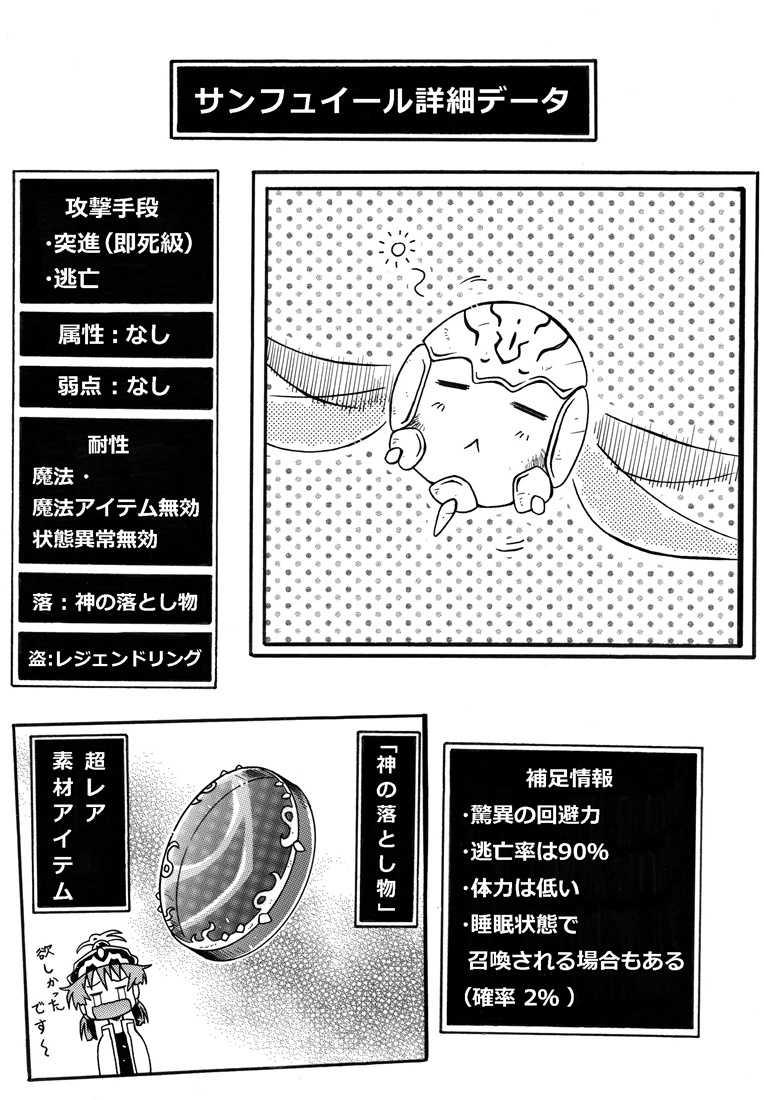 #69「召喚モンスター」