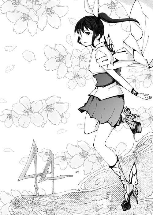 No.44「忌む敵」