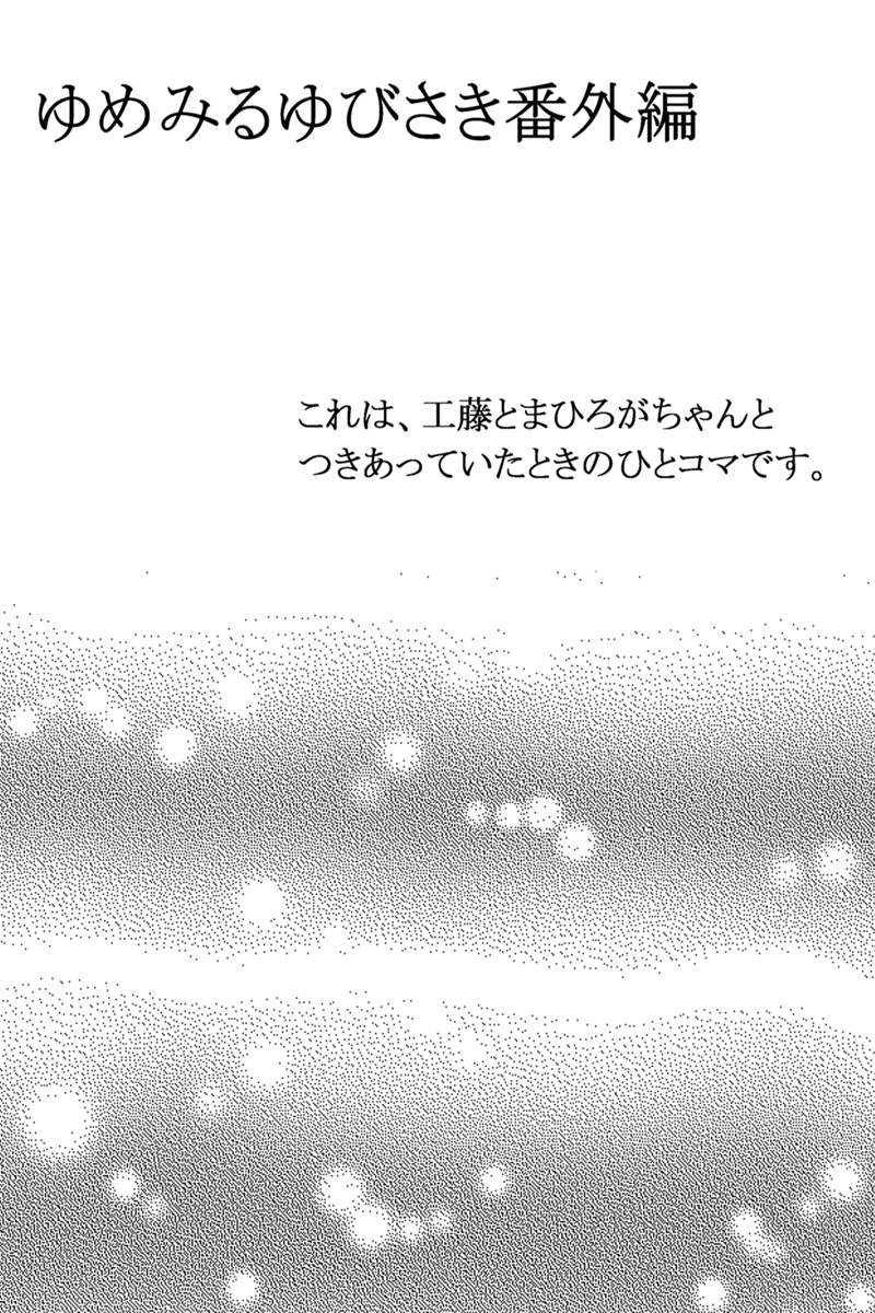 番外編~工藤×まひろ~