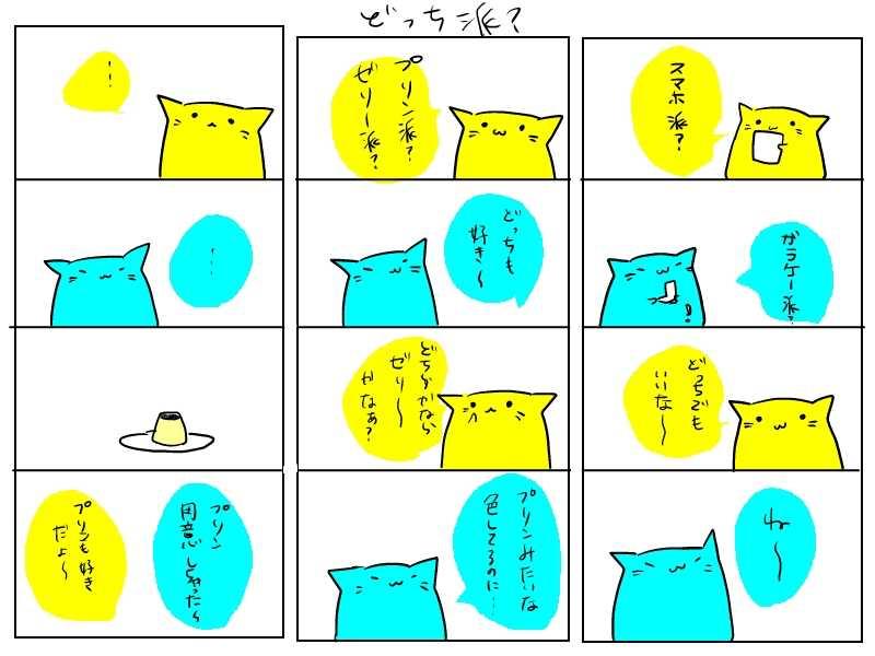 66-70ねこ