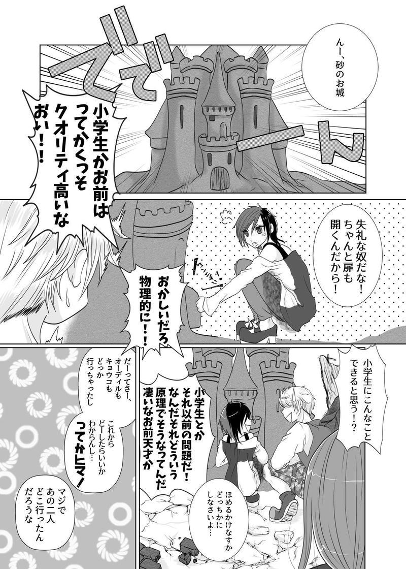 act-05 ゆりうごいたもの(後編)