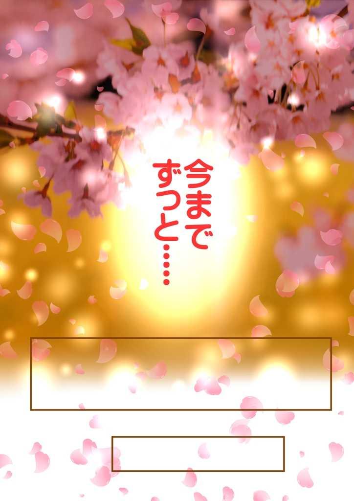 えびテン③続バレンタイン編