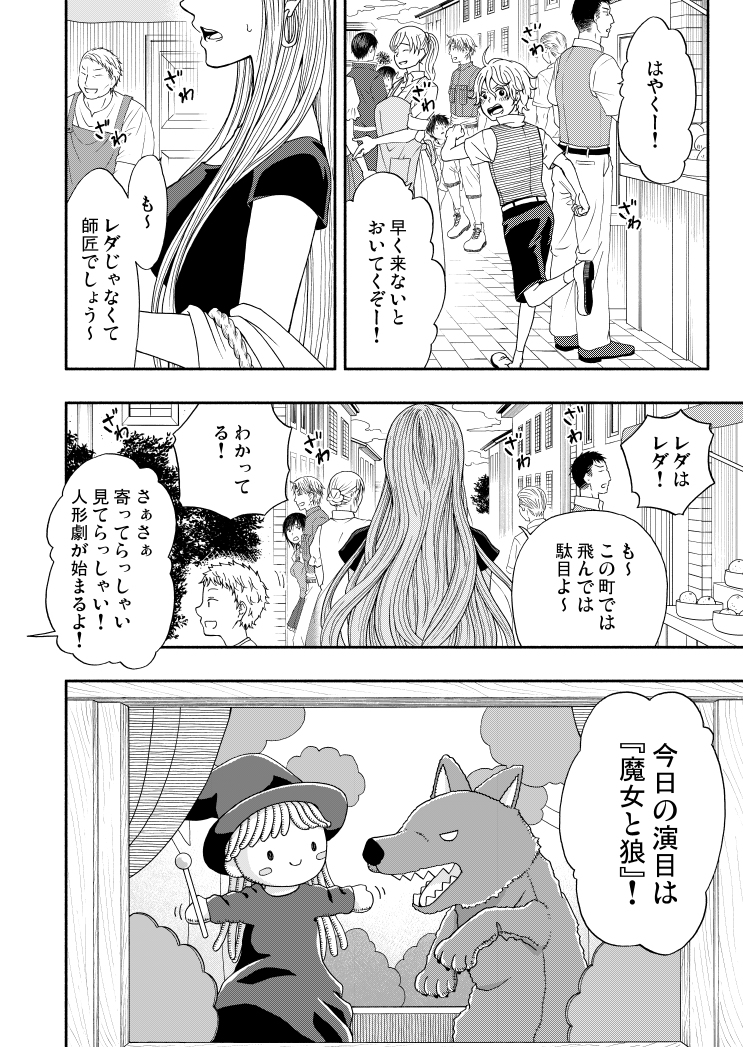 レダ~魔女と狼~
