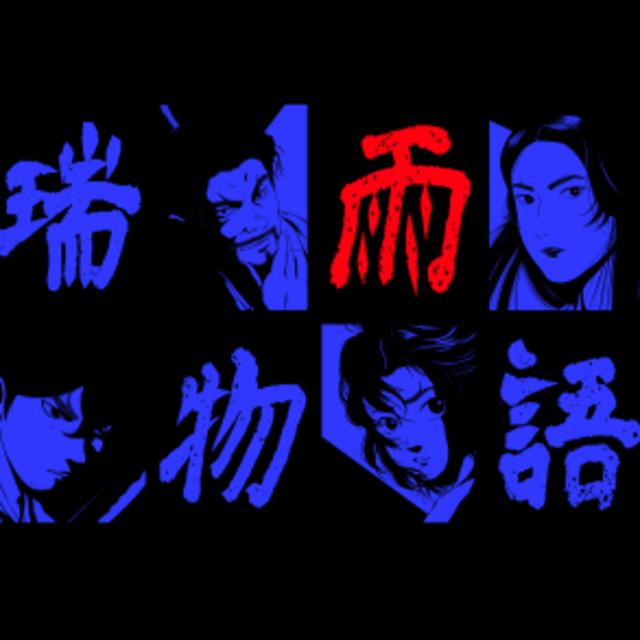 瑞雨物語(みずさめものがたり)